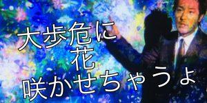 夜の川に咲く花とは?花咲じぃならぬ、徳島が生んだ光の魔術師が大歩危に!