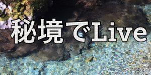 2年ぶりに開催!徳島・秘境の湯が舞台のサーキットイベント
