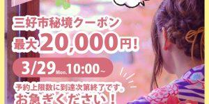 三好市秘境クーポン最大2万円割引!2021年4月1日~ 関西・中国・四国在住者限定にて